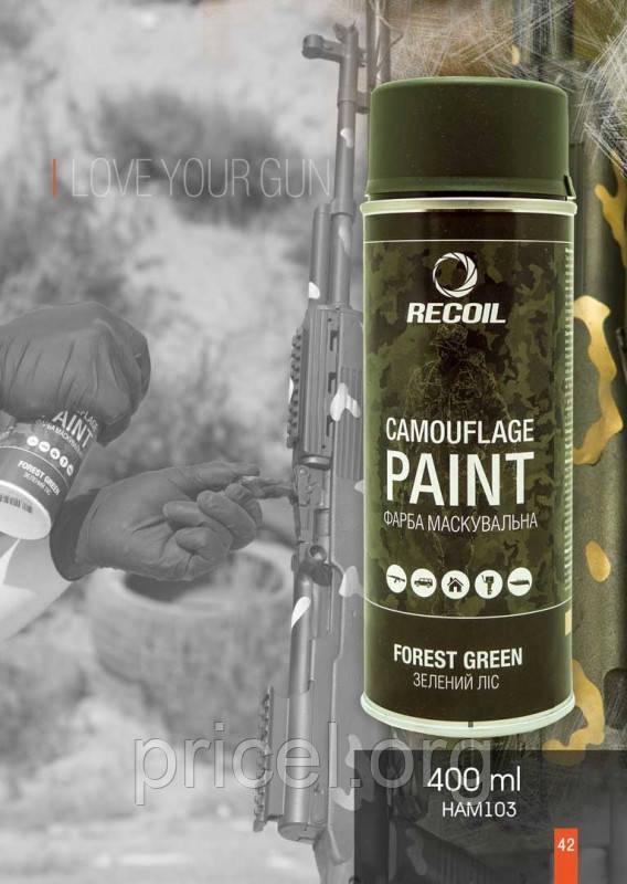 Маскировочная краска Recoil 40ml - Зеленый лес (HAM103)