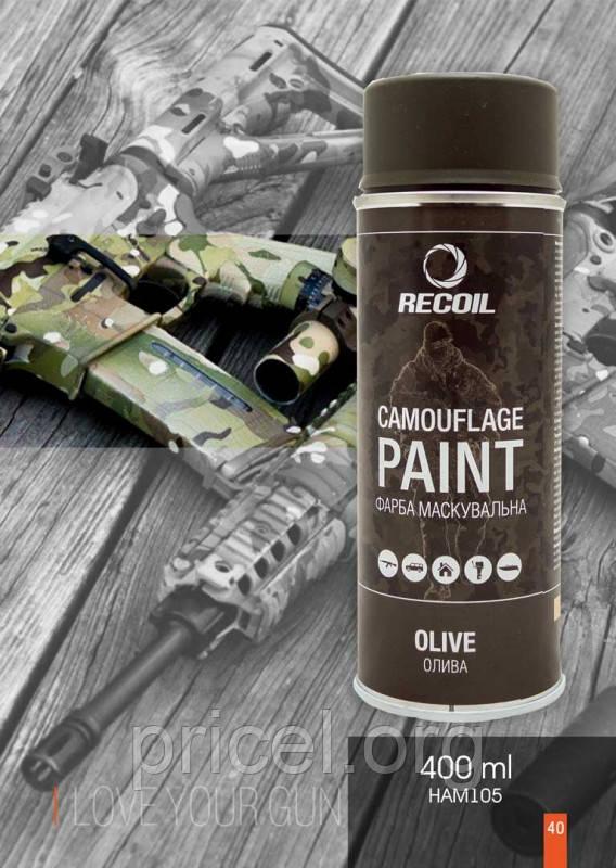 Маскировочная краска Recoil 400 ml - Олива (HAM105)