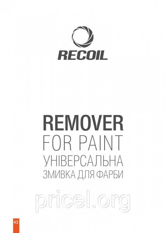 Смывка старой краски Recoil 400 ml (HAM110)