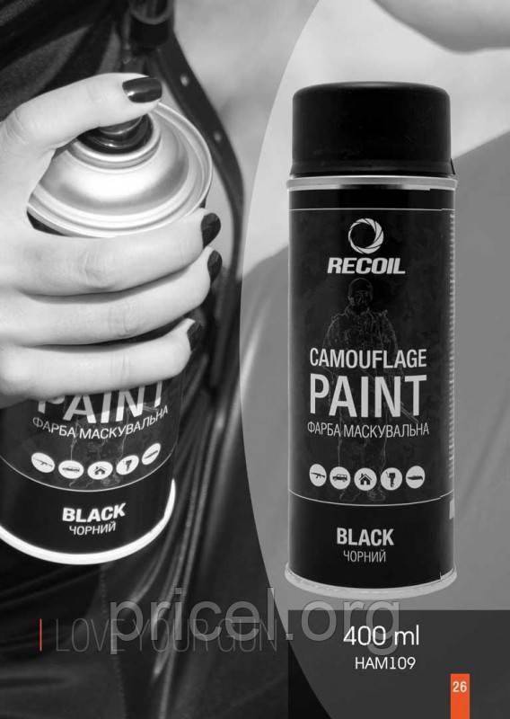 Маскировочная краска Recoil 400 ml - Черная (HAM109)