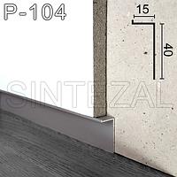 Скрытый алюминиевый плинтус Sintezal P-104, высота 40 мм.