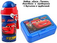 """Набор """"Cars - Тачки"""".  Бутылка с трубочкой и Ланч бокс (ланчбокс) с приборами, фото 1"""
