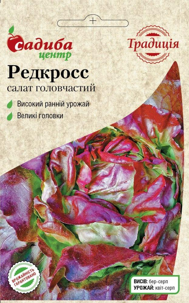 Насіння салату Редкросс (250г) Satimex