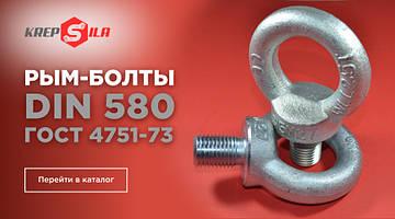 Рым-болты DIN 580, ГОСТ 4751-73