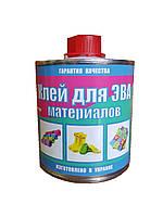 Клей ЭВА, 0,2 кг