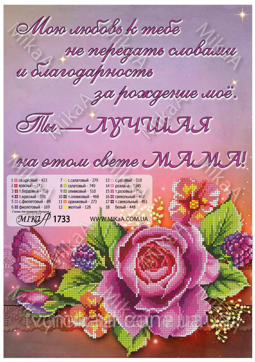 Схема для вишивання бісером «Для мами» (рос.яз)