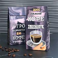 """Кофе """"В постель"""" 70 г. (100 % арабика в зернах)"""