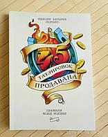 45 татуировок продавана Батырев (мягкая обложка)