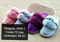 Тапочки женские 36-41