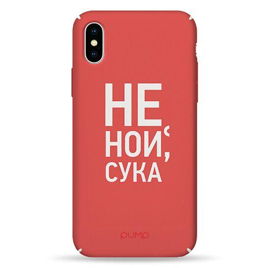 Pump Tender Touch Case чехол для iPhone X/XS Don`t Cry