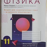 Фізика. 11клас. Зошит для лабораторних робіт і фізичного практикуму.Божинова.