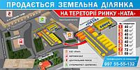 Приватизированный земельный участок в Каменце-Подольском