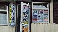 Мы открыли магазин в Полтаве!
