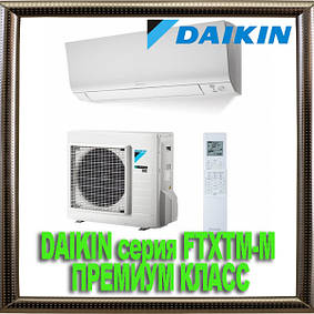 DAIKIN серия FTXTM-M ПРЕМИУМ КЛАСС