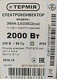 """Конвектор электрический """"ТерміЯ"""". 2 кВт. ЭВНА - 2.0\230С2(сш). Настенный. Для обогрева помещений., фото 5"""