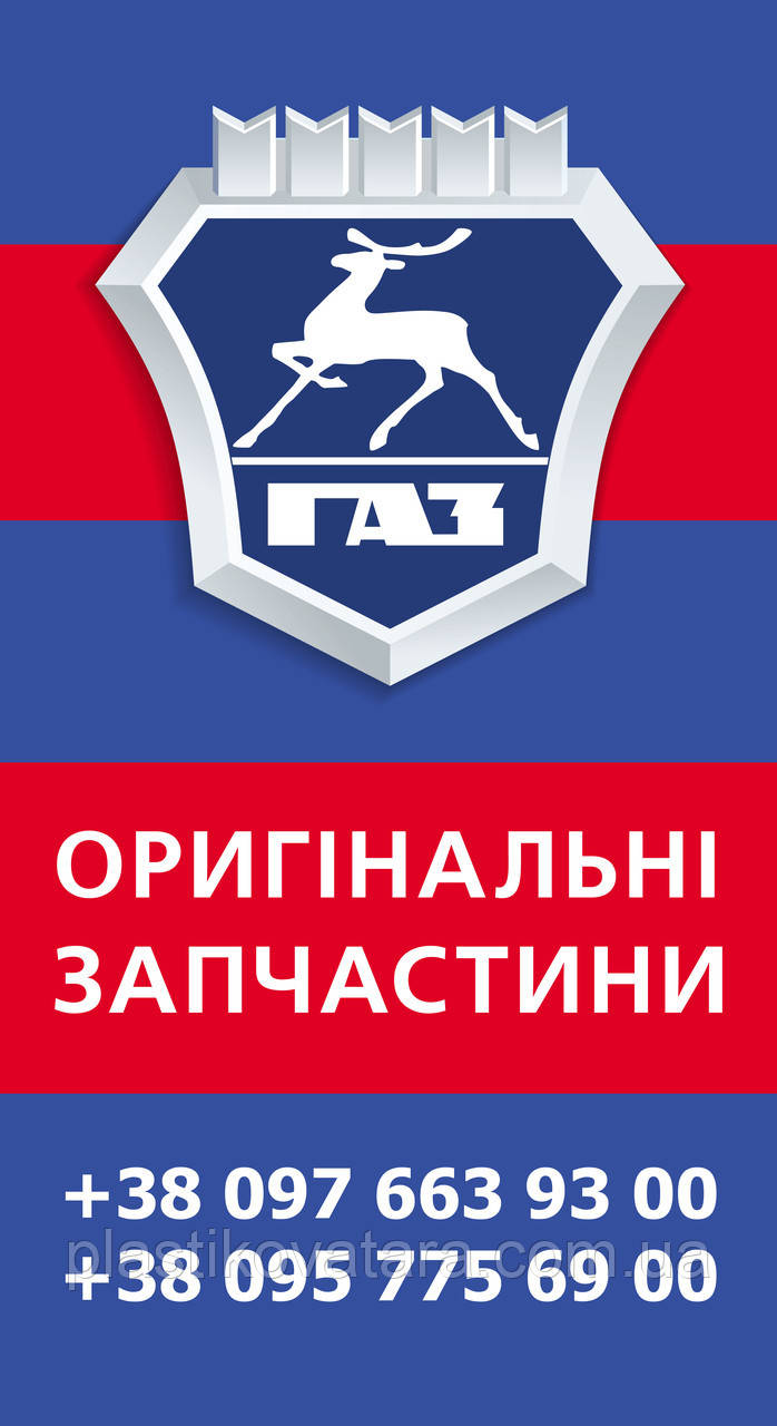 Бачок масляный ГУР ГАЗЕЛЬ-БИЗНЕС (ZF) (покупн. ГАЗ) 7672.472.209