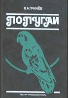 Гринев В.А. - «Попугаи: Справочное пособие»