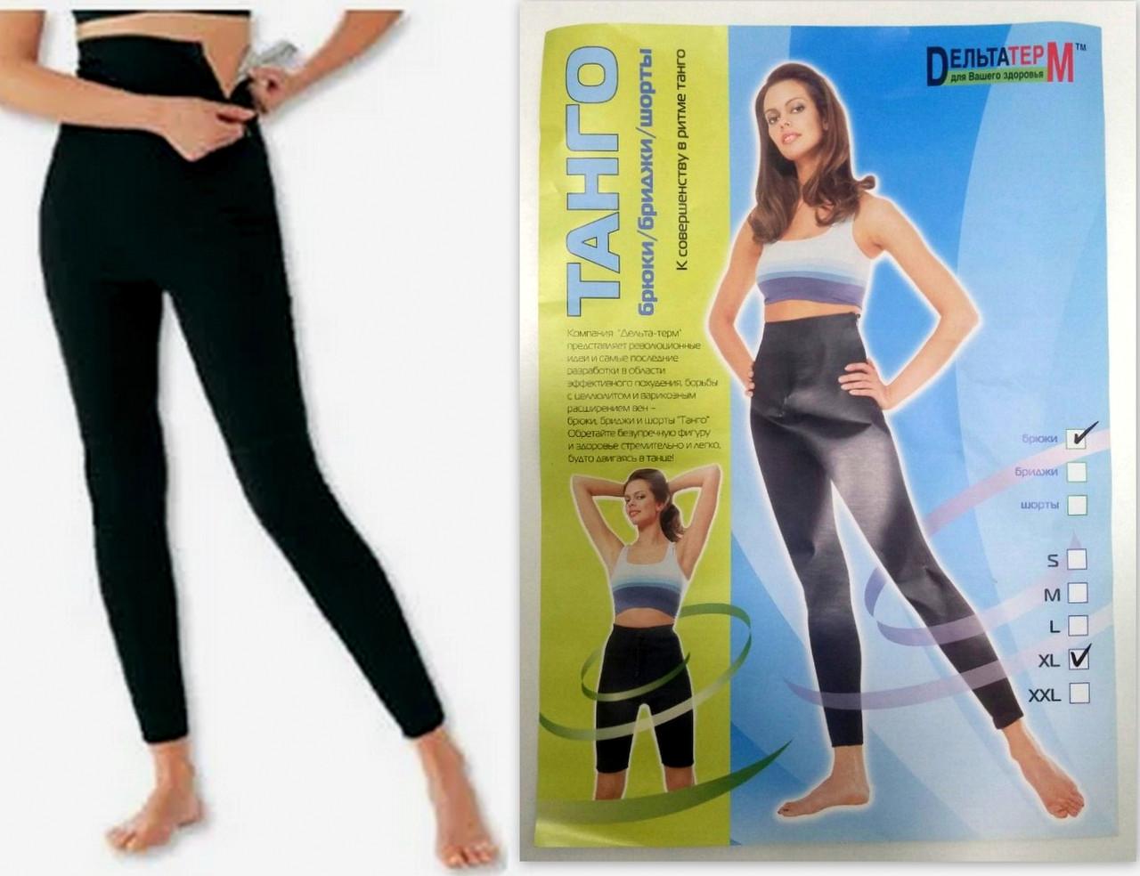 Новинка !!! Брюки для схуднення (антицелюлытні) «Танго» Дельта-терм