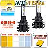 Лампы PULSO YZ/HB4