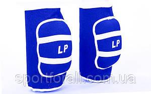 Наколенник волейбольный синий (2шт) LP FF-200С безразмерный