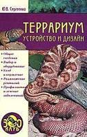 Юлия Вячеславовна Сергеенко        Террариум: Устройство и дизайн