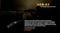 Выносная тактическая кнопка Fenix AER-03, фото 2
