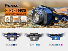 Фонарь Fenix HL32R Cree XP-G3 (серый, синий), фото 2