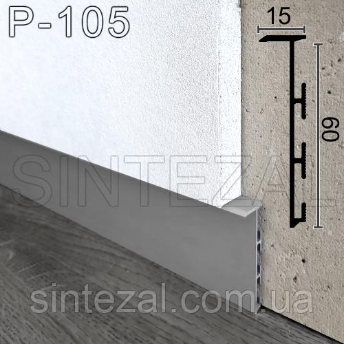Универсальный алюминиевый плинтус под вставку Sintezal® Р-105, высота 60 мм.