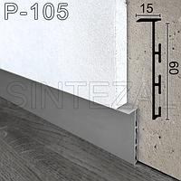 Универсальный алюминиевый плинтус под вставку Sintezal® Р-105, высота 60 мм., фото 1