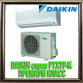 DAIKIN серия FTXTP-K ПРЕМИУМ КЛАСС