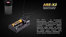 Зарядное устройство Fenix ARE-X2 (10440, 14500, 16340, 18650, 26650), фото 2