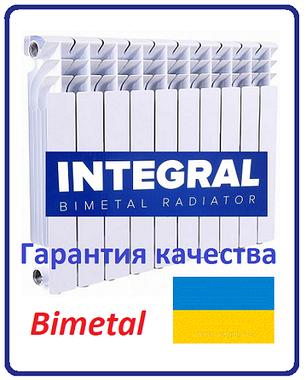 Биметаллический радиатор отопления INTEGRAL 500 х 80 Украина, фото 2