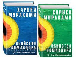 """Убийство командора. Харуки Мураками. 1 и 2 книга."""""""