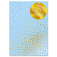 """Ацетатный лист с фольгированием """"golden maxi drops blue a4"""" Фабрика декора"""