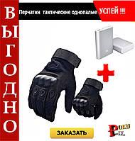 Тактические перчатки полнопалые + Подарок!!!
