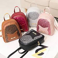 Городской моложежный женский жіночий мини рюкзак-сумка с блестками Кокетка, остались черные и серые