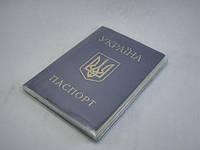 Прозрачная обложка на паспорт 250мкр