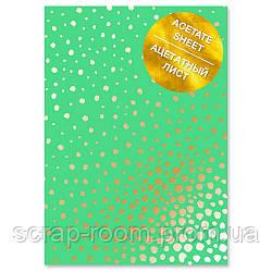 """Ацетатный лист с фольгированием """"golden maxi drops green a4"""" Фабрика декора"""
