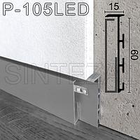 Встроенный алюминиевый плинтус с LED-подсветкой Sintezal P-105L., фото 1