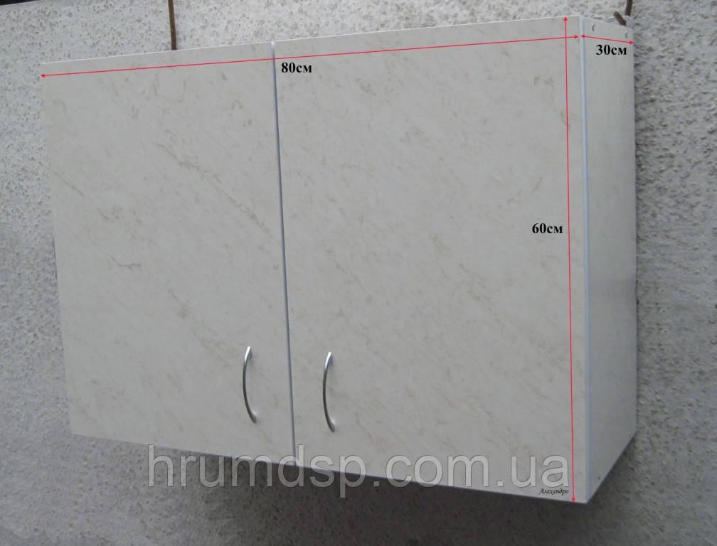 Шкаф навесной 80х60х30 с петлями (Карара)