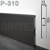 Черный алюминиевый плинтус ARFEN Р-310, высота 100 мм.