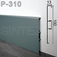 Прямоугольный алюминиевый плинтус ARFEN Р-310. Цвет: Серый Антрацит