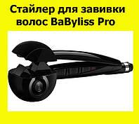 Стайлер для завивки волос BaByIiss Pro