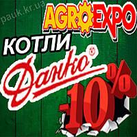 Акційні пропозиції на котли Данко на виставці Агроекспо-2019.