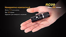 Фонарь Fenix RC09 Cree XM-L2 U2 LED, фото 3
