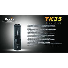 Фонарь Fenix TK35 Cree XM-L (U2), фото 3