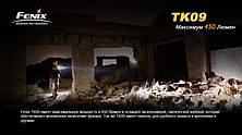 Фонарь Fenix TK09 Cree XP-G2 (R5), фото 3