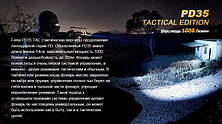 Фонарь Fenix PD35 Cree X5-L (V5) TAC (Tactical Edition), фото 3