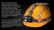 Налобный фонарь Fenix HL35 Cree XP-G2 (R5) LED, фото 3