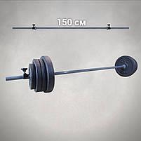 Штанга 1,5 м | 29 кг, фото 2